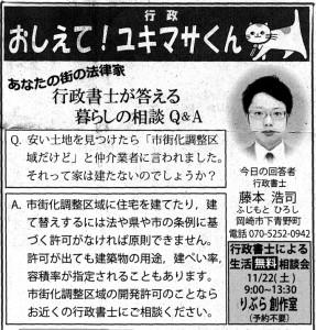 2014.11.11東海愛知新聞