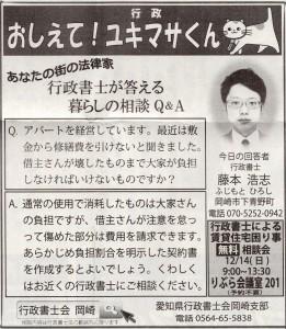 2014.11.26東海愛知新聞
