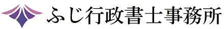 ふじ合同事務所(開発許可・農地転用・登記専門事務所)